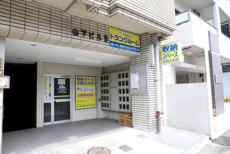 トランクルーム広島