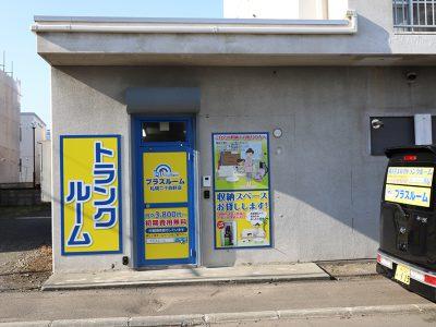 トランクルーム札幌二十四軒店