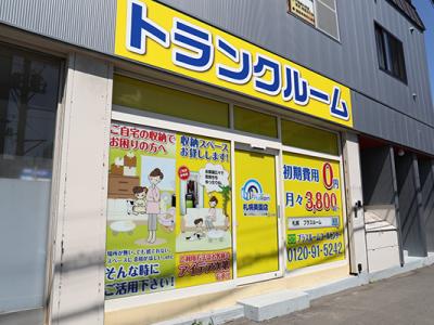 トランクルーム札幌美園店
